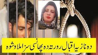 Nazia Iqbal Brother | Nazia Iqbal New Video 2019 | Nazia Iqbal Ror | Nazia Iqbal Live