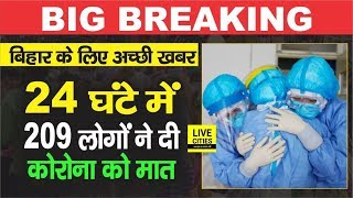 Bihar के लिए अच्छी खबर, 24 घंटे में 209 लोगों ने दी महामारी को मात, 1520 मरीज हुए ठीक | Bihar News