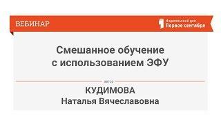 Кудимова Н.В. Реализация технологий смешанного обучения с использованием ЭФУ