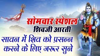 सोमवार स्पेशल - शिव आरती : सावन में शिव को प्रसन्न करने के ल