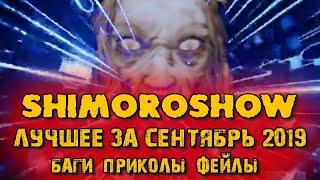 SHIMOROSHOW - ЛУЧШЕЕ ЗА СЕНТЯБРЬ 2019 (БАГИ,ПРИКОЛЫ,ФЕЙЛЫ)