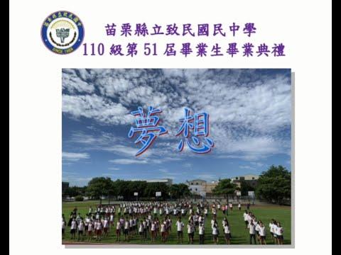 110年51屆線上畢業典禮的圖片影音連結