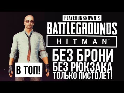 В ТОП БЕЗ БРОНИ И РЮКЗАКА! - ТОЛЬКО ПИСТОЛЕТ! - Hitman в Battlegrounds