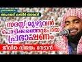 സദസ്സ് മുഴുവനും പൊട്ടിക്കരഞ്ഞുപോയ പ്രഭാഷണം   Kabeer Baqavi Speech   Islamic Speech In Malayalam