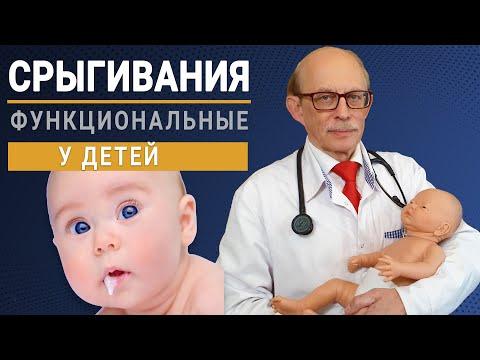 Срыгивания у новорожденного младенца - причины и лечение. Функциональные срыгивания у детей, рвота