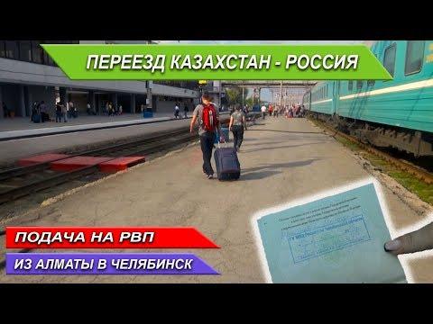 Переезд из Казахстана в Россию. Подача на РВП в 2019 г.