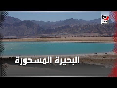 «البحيرة المسحورة» في دهب .. فيها شفاء للناس