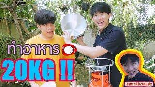 เข้าครัวทำอาหาร 20KG!!!!! เพื่อ น้อง 4 ขา