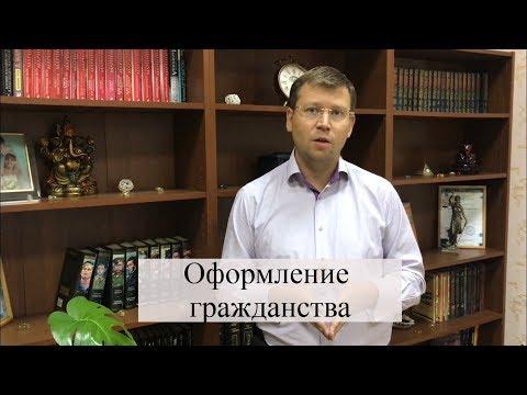 Оформление гражданства РФ: переселенцы, иностранцы, помощь адвоката