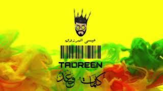 مازيكا Essa Almarzoug - Tadren (Official Audio) | عيسى المرزوق - تدرين - أوديو تحميل MP3