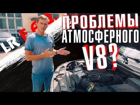 Обзор атмосферного бензинового двигателя V8 5 0 Discovery 4