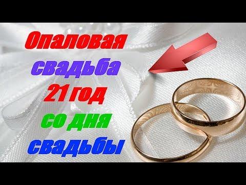 Опаловая свадьба 21 год со дня свадьбы
