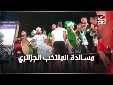 بالطبول والهتاف.. جماهير الجزائر تشعل حماس لاعبيها أمام تنزانيا