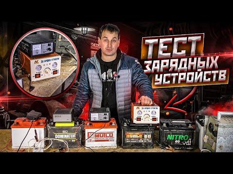 Какое выбрать зарядное устройство? импульсное или трансформаторное