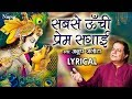 सबसे ऊंची प्रेम सगाई |Sabse Unchi Prem Sagai With LYRICS |Anup Jalota| Heart Touching Krishna Bhajan