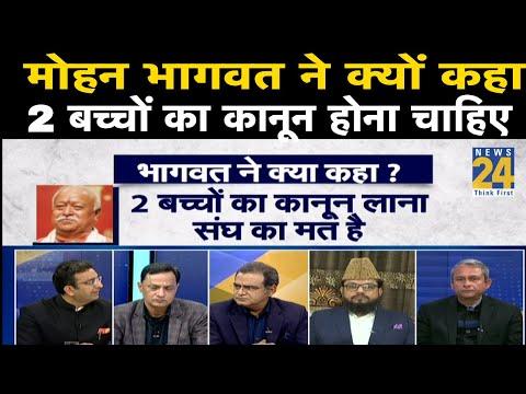 सबसे बड़ा सवाल :  Mohan Bhagwat ने क्यों कहा, 2 बच्चों का कानून होना चाहिए ?