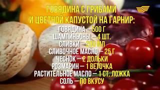 Пошаговый рецепт приготовления говядины с грибами и цветной капустой на гарнир