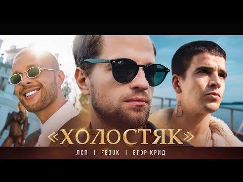 Лсп Feat. Feduk & Егор Крид - Холостяк