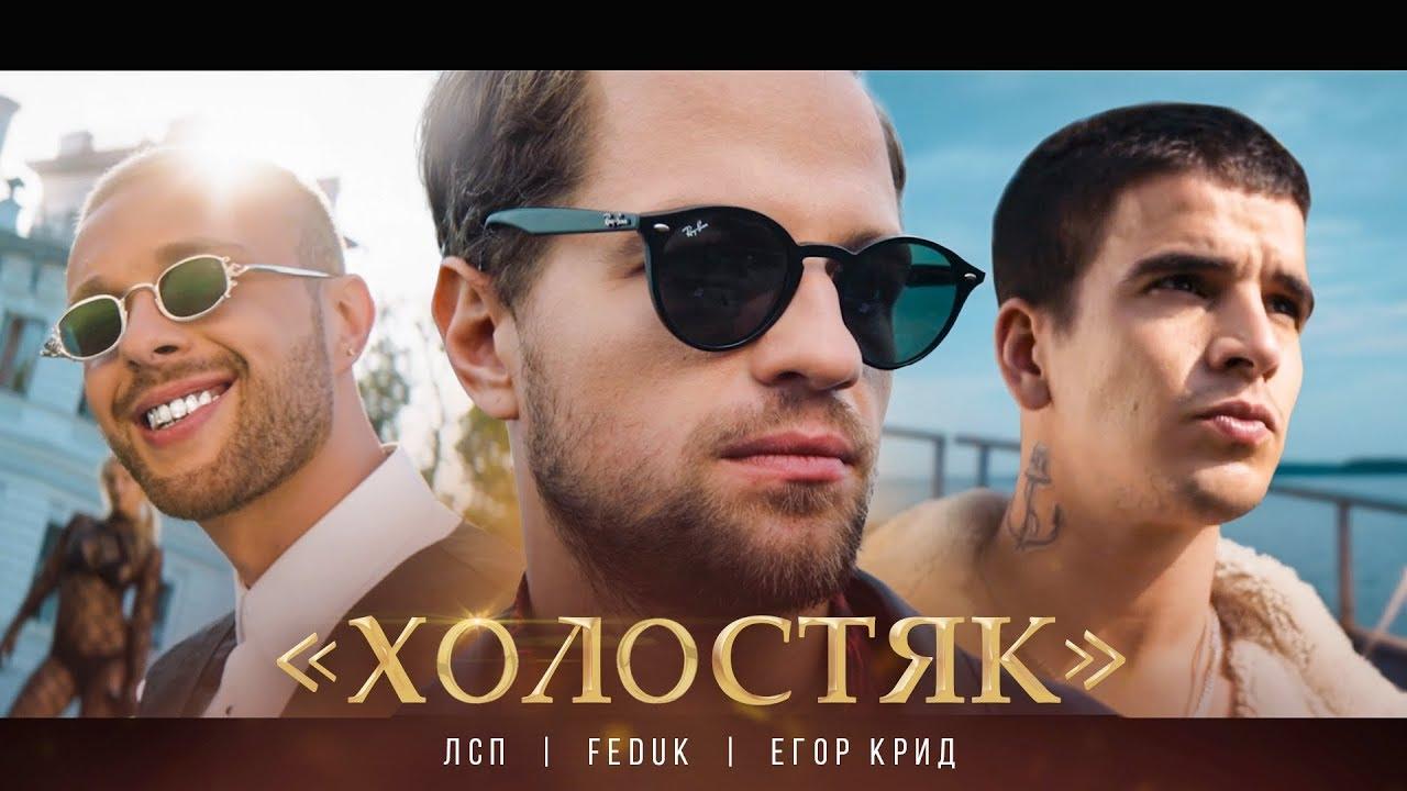 ЛСП, Feduk, Егор Крид — Холостяк
