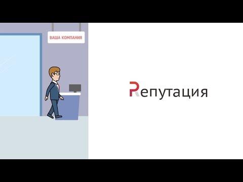 Видеообзор Репутация