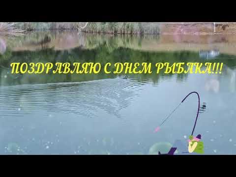 Прикольное поздравление с днем Рыбака!!!