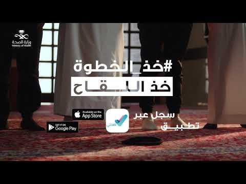 لنعيد صوت الإمام (تراصوا) #خذ_الخطوة خذ اللقاح
