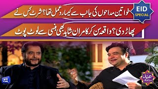Actor Shahid Ki Shirt Larkiyon Ne Kyun Phaari?   Eid Special   On The Front With Kamran Shahid