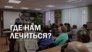 Курчатовские пенсионеры недовольны состоянием местной медицины