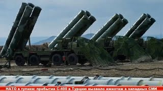 НАТО в тупике: прибытие С-400 в Турцию вызвало ажиотаж в западных СМИ ✔ Новости Express News