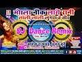 Ashok Rajwade-CG DJ Remix-Mola Nik Lage Rani Lali Lali Lugra Ha-मोला नीक लागे रानी लाली लाली लुगरा video download