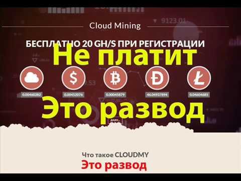 cloudmy Не ПЛАТИТ!