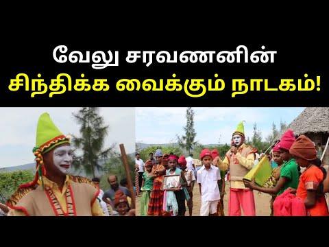 வேலு சரவணனின் சிந்திக்க வைக்கும் நாடகம் | Tamil Drama Video