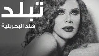 اغاني حصرية هند البحرينيه تبلّد 2017   ( فيديو كلمات حصري ) Hind Al Bahrainia Tablud Elxusive تحميل MP3
