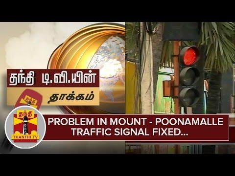 Effect-of-Thanthi-TV-Newscast--Problem-in-Mount--Poonamallee-Traffic-Signal-Fixed--Thanthi-TV