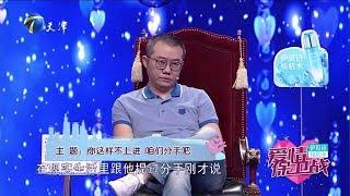 """《爱情保卫战》20190731 涂磊直击""""性格不合""""是谎言 感情只有爱和不爱【综艺风向标】"""