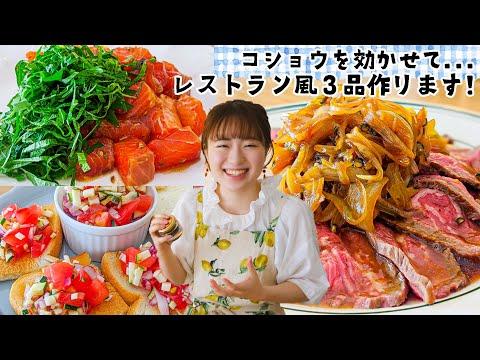 , title : '【コショウ好き集合です!!!】おうちレストラン♪簡単ピリッとおいしい料理3品作ります!