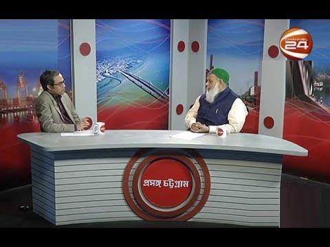 প্রসঙ্গ চট্টগ্রাম | Proshongo Chottogram | 12 September 2020