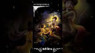 Dwarkadhish status new 2020   lyrics   DJ2020   - YouTube