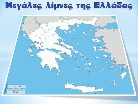 Μεγάλες λίμνες της Ελλάδας και η θέση τους στον χάρτη