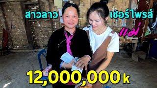 เที่ยวลาวหน้าร้อน EP.12 สาวลาวเซอร์ไพรส์เงินให้พ่อแม่ 12,000,000 กีบ น้ำตาไหลซึ้งหนักมาก!!!
