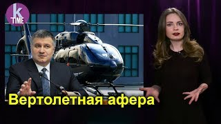 Это вам не рюкзаки. Вертолеты Авакова - #3 ГорячО с Олесей Медведевой