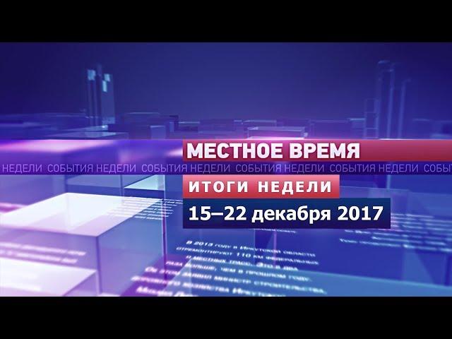 «Итоги недели» за 15–22 декабря 2017
