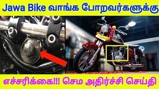 ஜாவா பைக் வாங்க போறவர்களுக்கு எச்சரிக்கை!!! - செம்ம அதிர்ச்சியான செய்தி | Jawa Bike Delivery