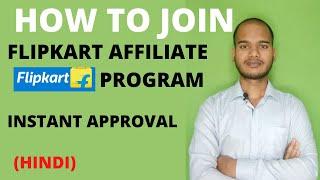 How to join Flipkart affiliate program 2020 | Flipkart affiliate program instant approval