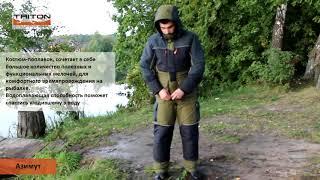 Рыболовный костюм азимут