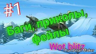 Приколы Wot blitz (World of tanks blitz) МОЙ ПЕРВЫЙ ТОП МОНТАЖ! :)