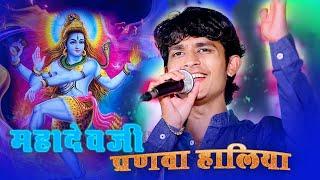 Manish Parihar सावन स्पेशल भजन || महादेवजी प्रणवा हालिया anjari Live 2020