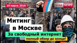 За свободный интернет Москва!  Новости Россия 2019