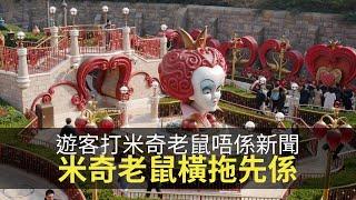 上海迪士尼遊客打米奇老鼠唔係新聞,米奇老鼠橫拖打遊客先係!(上綱上線 D100)