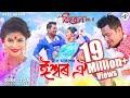 Ishwar Oi (Bogi Bogi) By Neel Akash || Bihuwan || New Assamese Video Song 2020